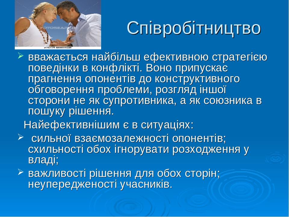 Співробітництво вважається найбільш ефективною стратегією поведінки в конфлікті. Воно припускає прагнення опонентів до конструктивного обговорення ...