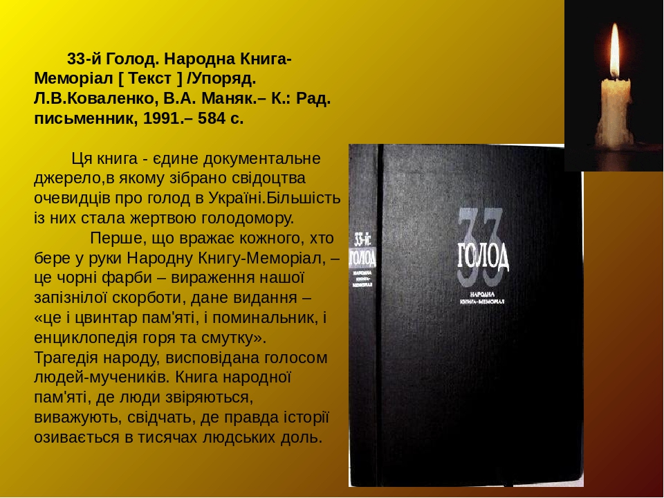 33-й Голод. Народна Книга-Меморіал [ Текст ] /Упоряд. Л.В.Коваленко, В.А. Маняк.– К.: Рад. письменник, 1991.– 584 с. Ця книга - єдине документальне...