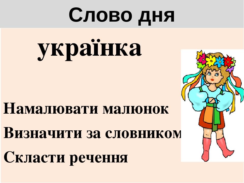 Слово дня українка Намалювати малюнок Визначити за словником Скласти речення