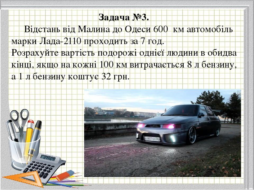 Задача №3. Відстань від Малина до Одеси 600 км автомобіль марки Лада-2110 проходить за 7 год. Розрахуйте вартість подорожі однієї людини в обидва к...