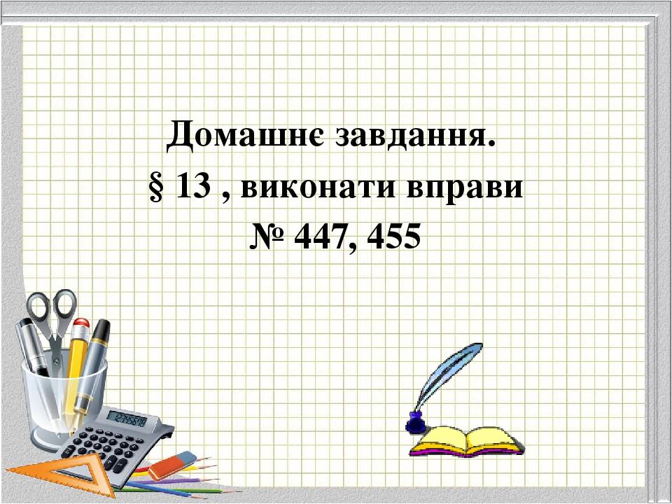 Домашнє завдання. § 13 , виконати вправи № 447, 455