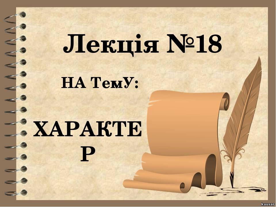Лекція №18 НА ТемУ: ХАРАКТЕР