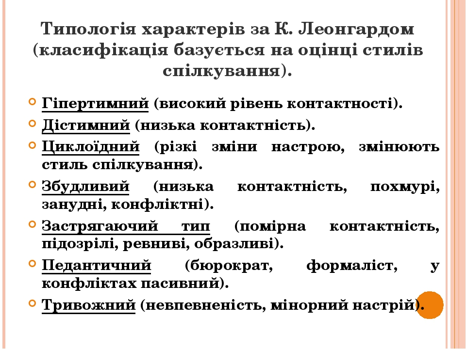 Типологія характерів за К. Леонгардом (класифікація базується на оцінці стилів спілкування). Гіпертимний (високий рівень контактності). Дістимний (...