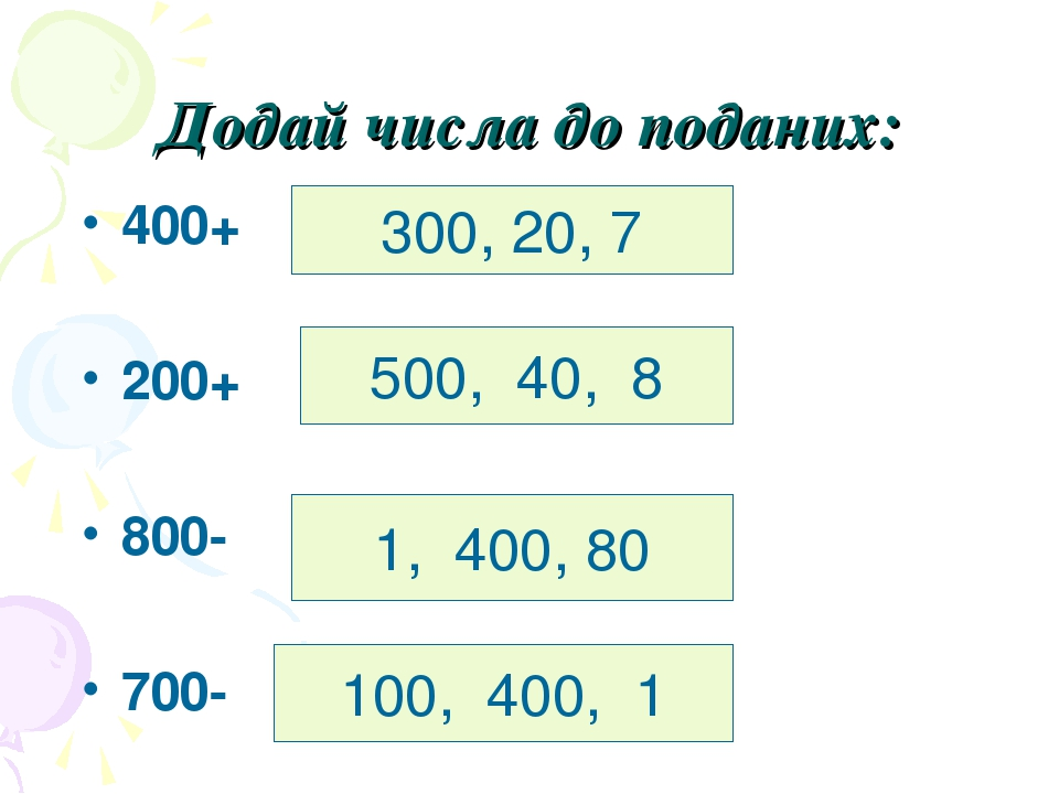 Додай числа до поданих: 400+ 200+ 800- 700- 300, 20, 7 500, 40, 8 1, 400, 80 100, 400, 1