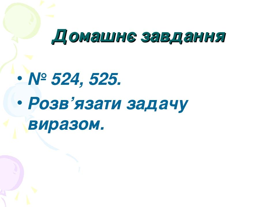 Домашнє завдання № 524, 525. Розв'язати задачу виразом.