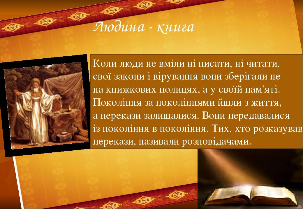 Людина - книга