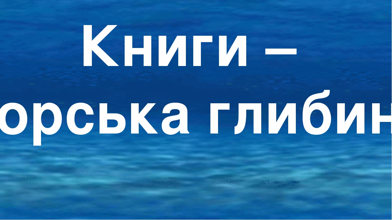 Книги – морська глибина