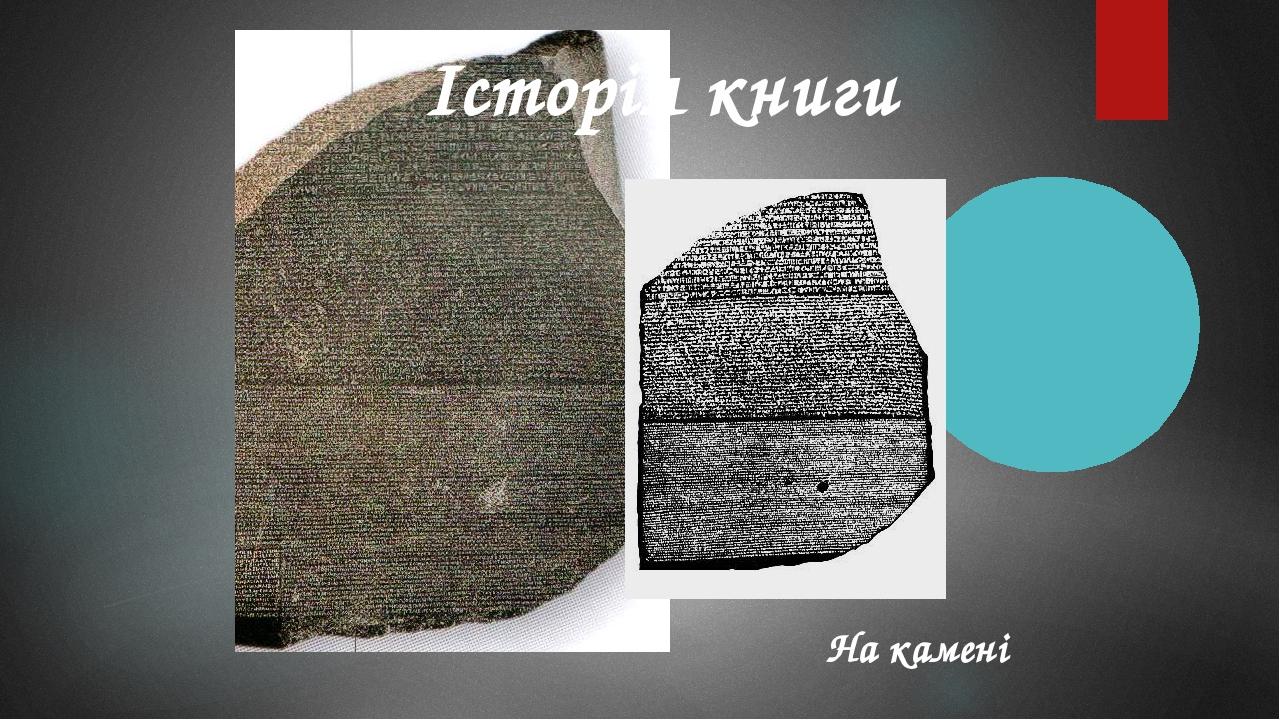На камені Історія книги