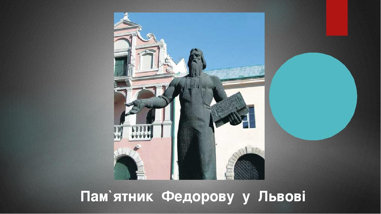 Пам`ятник Федорову у Львові