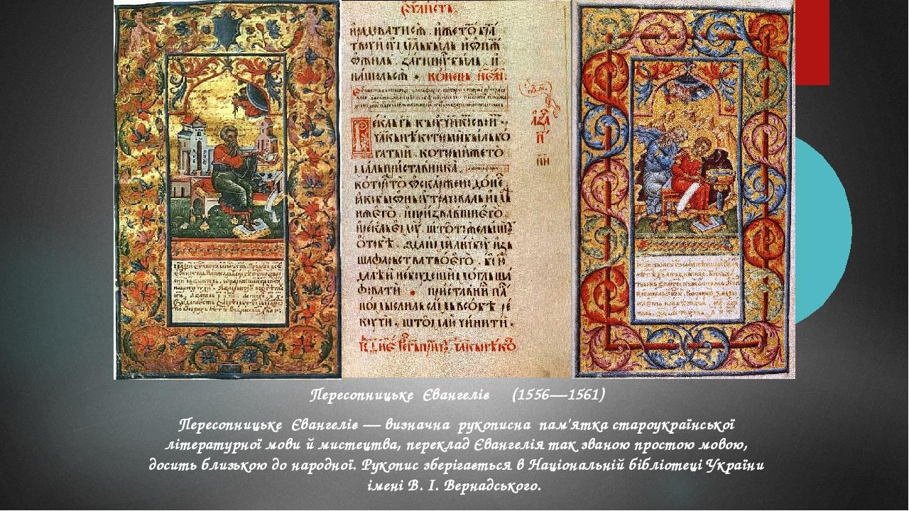 Пересопницьке Євангеліє (1556—1561) Пересопницьке Євангеліє — визначна рукописна пам'ятка староукраїнської літературної мови й мистецтва, переклад ...