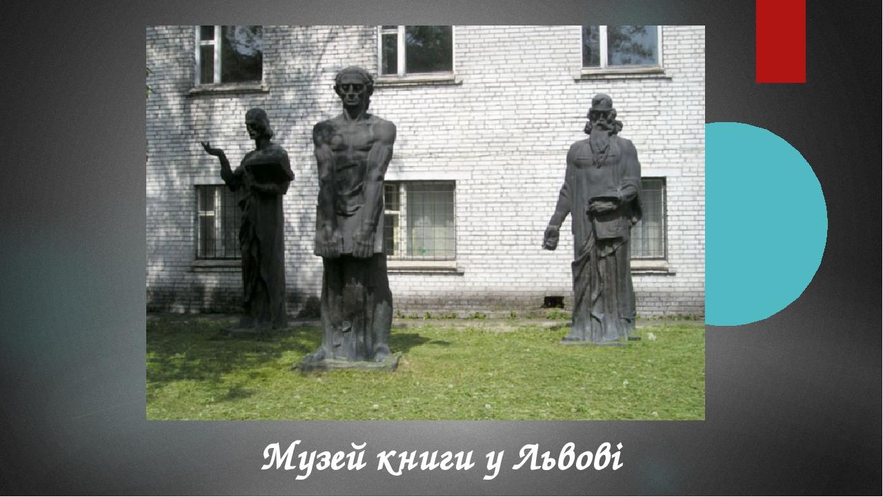 Музей книги у Львові