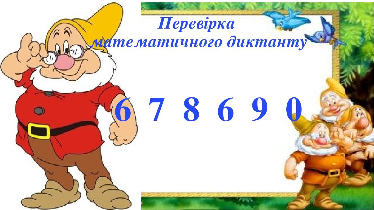 Перевірка математичного диктанту 6 7 8 6 9 0