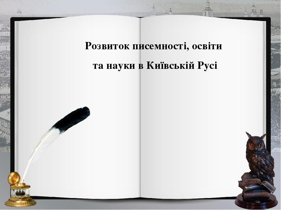 Розвиток писемності, освіти та науки в Київській Русі