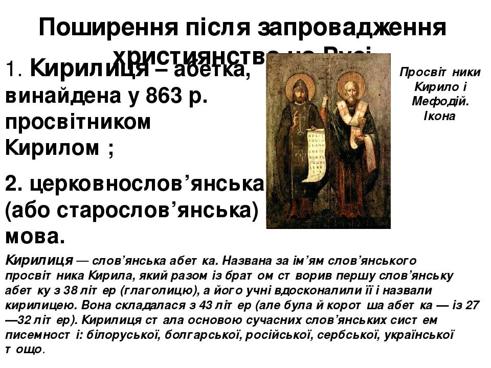 Поширення після запровадження християнства на Русі 1. Кирилиця – абетка, винайдена у 863 р. просвітником Кирилом ; 2. церковнослов'янська (або стар...
