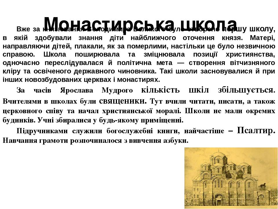 Монастирська школа Вже за князювання Володимира Великого було створено першу школу, в якій здобували знання діти найближчого оточення князя. Матері...