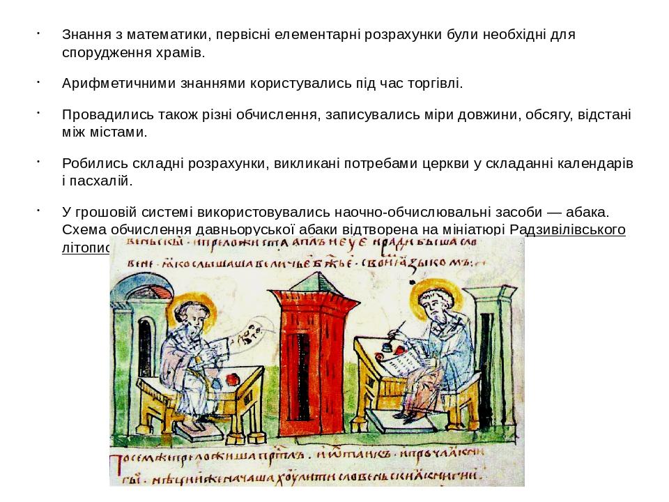 Знання з математики, первісні елементарні розрахунки були необхідні для спорудження храмів. Арифметичними знаннями користувались під час торгівлі....