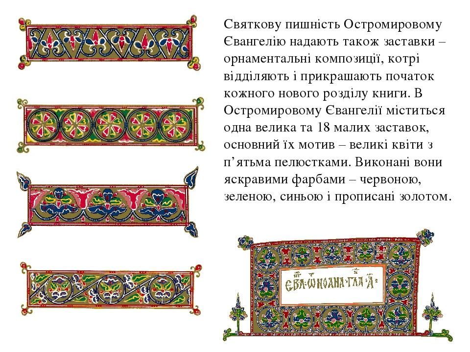 Святкову пишність Остромировому Євангелію надають також заставки – орнаментальні композиції, котрі відділяють і прикрашають початок кожного нового ...