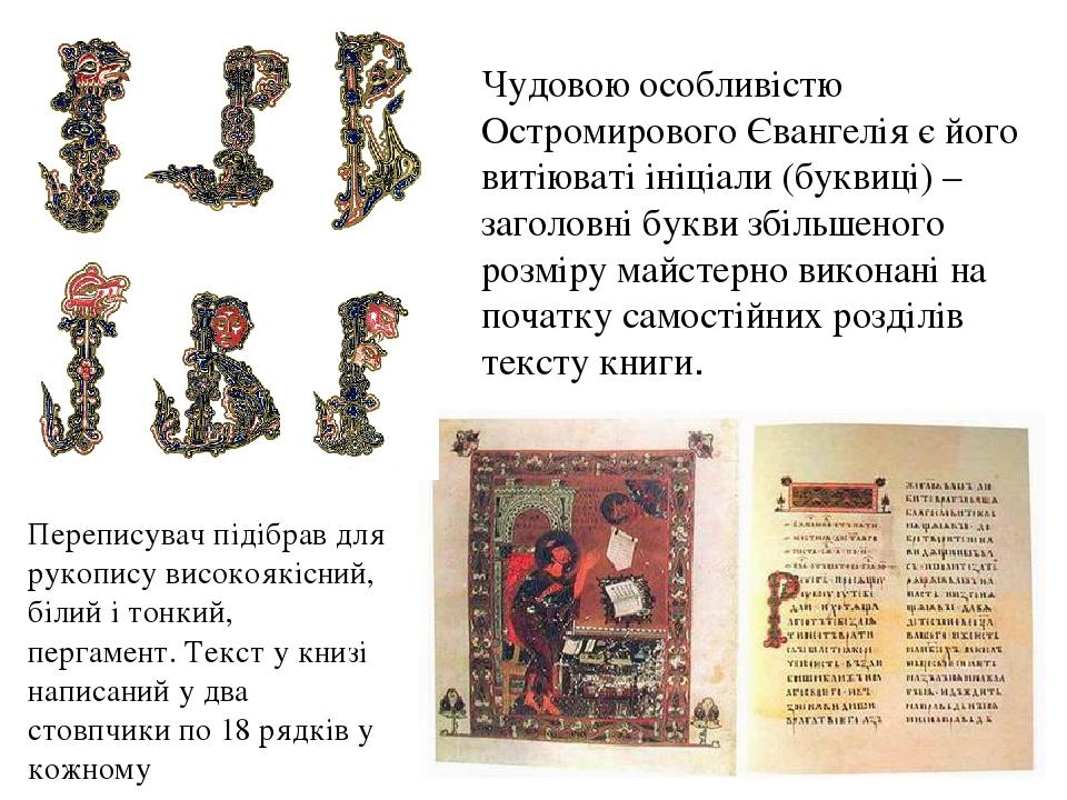 Чудовою особливістю Остромирового Євангелія є його витіюваті ініціали (буквиці) – заголовні букви збільшеного розміру майстерно виконані на початку...