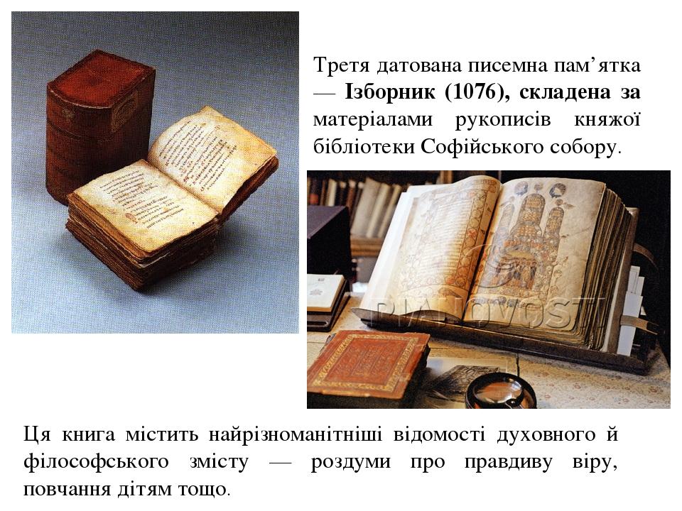 Третя датована писемна пам'ятка — Ізборник (1076), складена за матеріалами рукописів княжої бібліотеки Софійського собору. Ця книга містить найрізн...