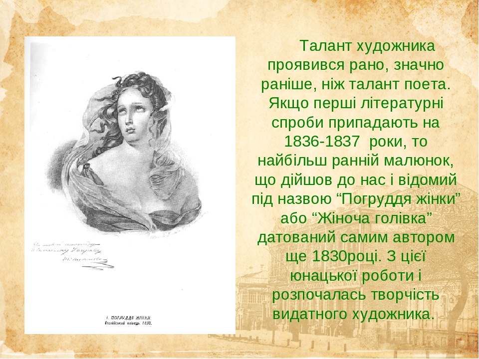 Талант художника проявився рано, значно раніше, ніж талант поета. Якщо перші літературні спроби припадають на 1836-1837 роки, то найбільш ранній ма...