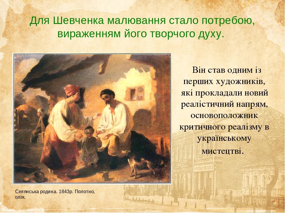 Селянська родина. 1843р. Полотно, олія. Він став одним із перших художників, які прокладали новий реалістичний напрям, основоположник критичного ре...