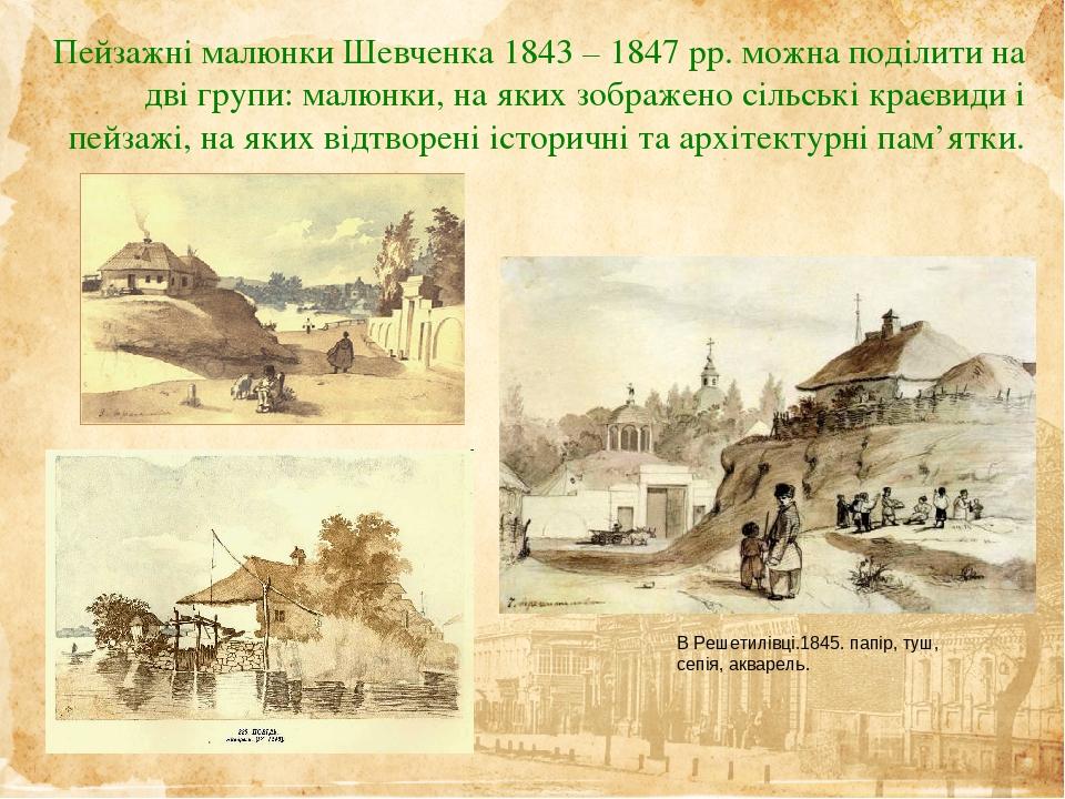 Пейзажні малюнки Шевченка 1843 – 1847 рр. можна поділити на дві групи: малюнки, на яких зображено сільські краєвиди і пейзажі, на яких відтворені і...