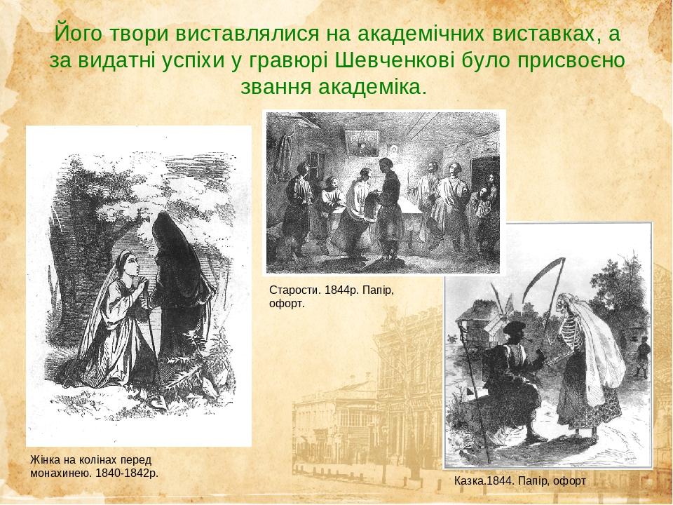 Його твори виставлялися на академічних виставках, а за видатні успіхи у гравюрі Шевченкові було присвоєно звання академіка. Жінка на колінах перед ...