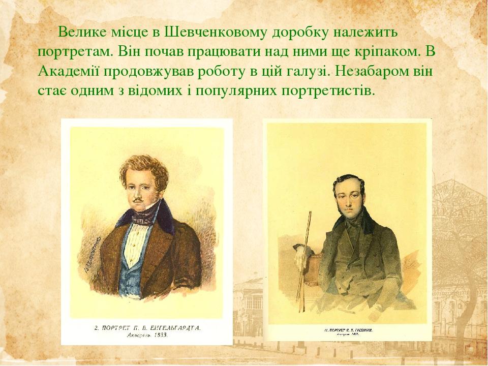 Велике місце в Шевченковому доробку належить портретам. Він почав працювати над ними ще кріпаком. В Академії продовжував роботу в цій галузі. Незаб...