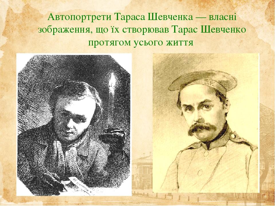 Автопортрети Тараса Шевченка— власні зображення, що їх створював Тарас Шевченко протягом усього життя