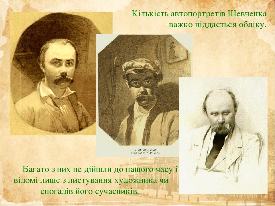 Багато з них не дійшли до нашого часу і відомі лише з листування художника чи спогадів його сучасників. Кількість автопортретів Шевченка важко підд...