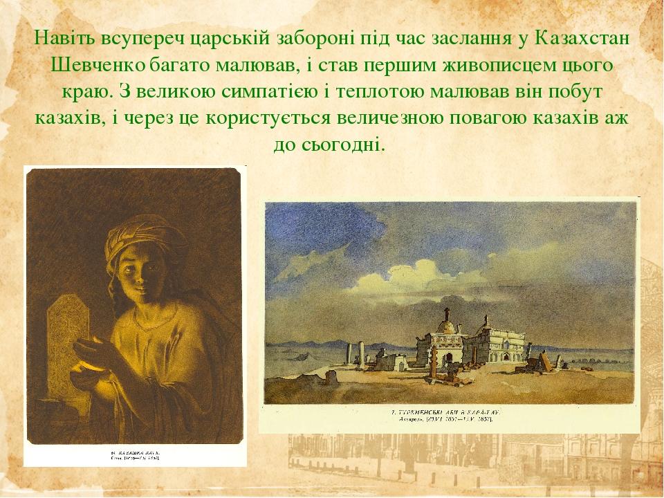 Навіть всупереч царській забороні під час заслання у Казахстан Шевченко багато малював, і став першим живописцем цього краю. З великою симпатією і ...