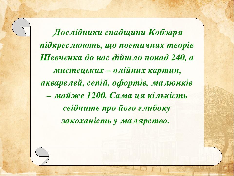 Дослідники спадщини Кобзаря підкреслюють, що поетичних творів Шевченка до нас дійшло понад 240, а мистецьких – олійних картин, акварелей, сепій, оф...