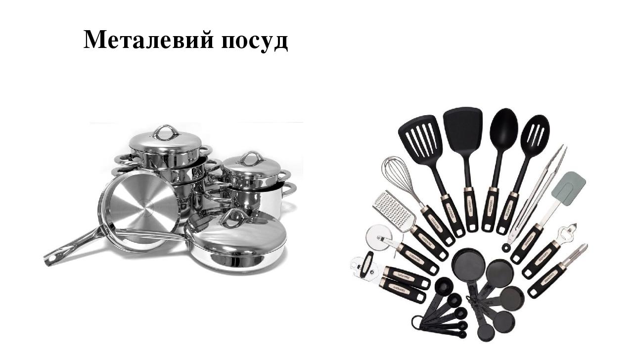 Металевий посуд