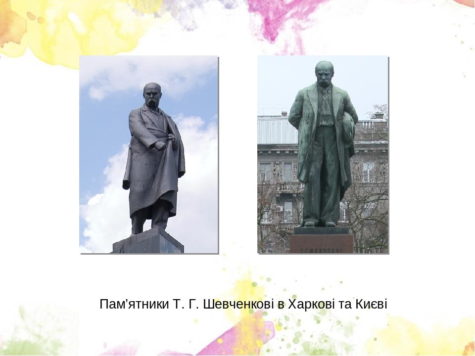 Пам'ятники Т. Г. Шевченкові в Харкові та Києві