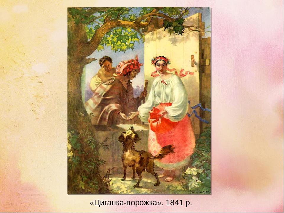 «Циганка-ворожка». 1841 р.