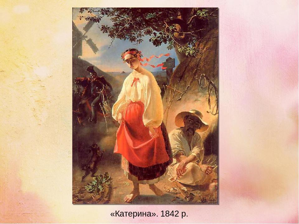«Катерина». 1842 р.