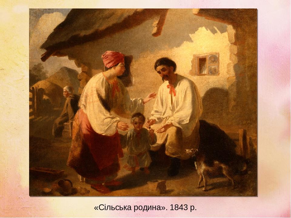 «Сільська родина». 1843 р.
