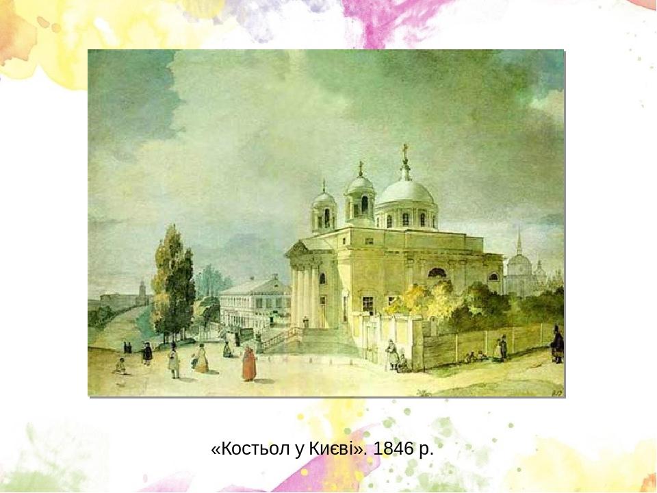 «Костьол у Києві». 1846 р.