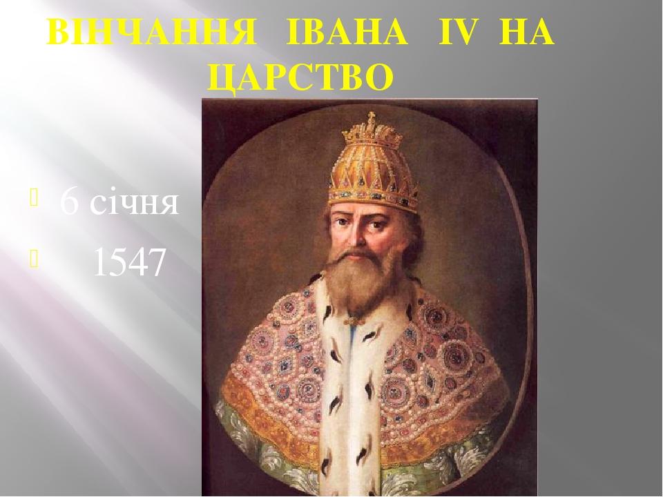 ВІНЧАННЯ ІВАНА IV НА ЦАРСТВО 6 січня 1547