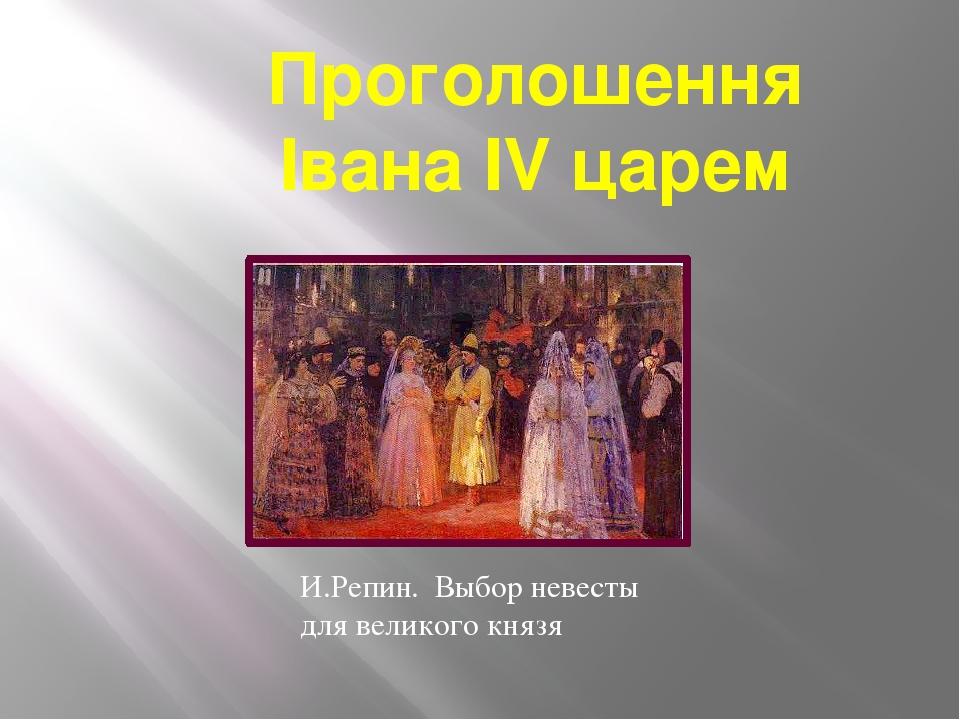 Проголошення Івана IV царем И.Репин. Выбор невесты для великого князя