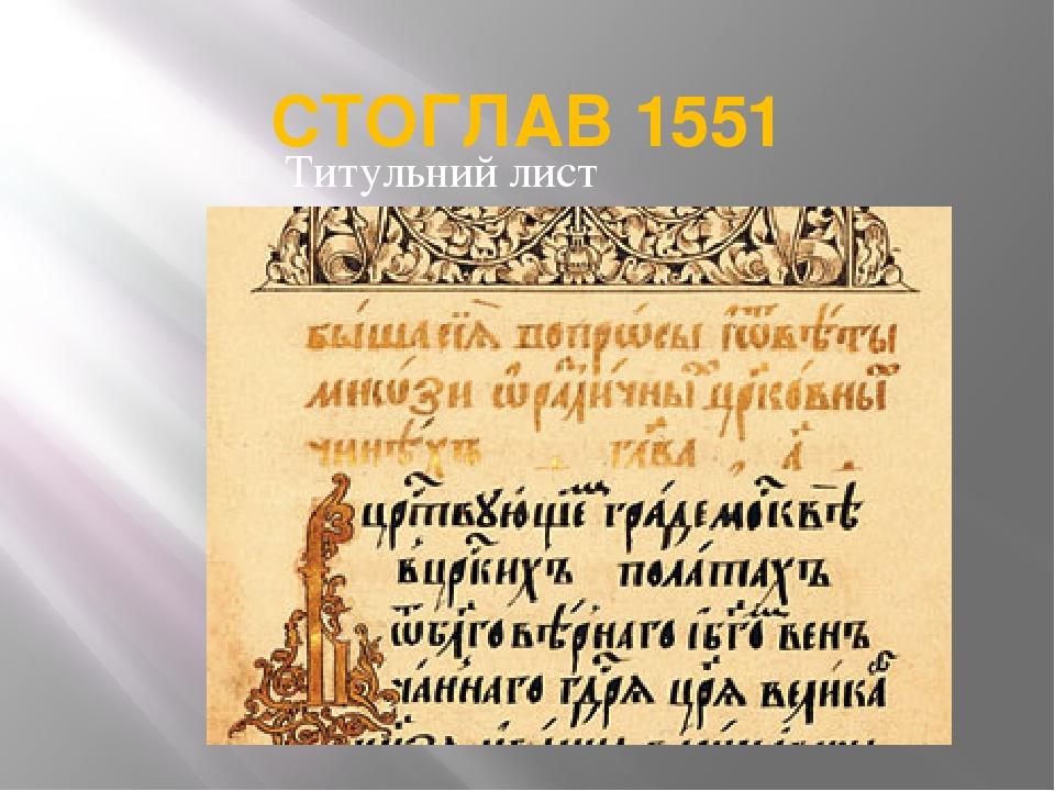СТОГЛАВ 1551 Титульний лист