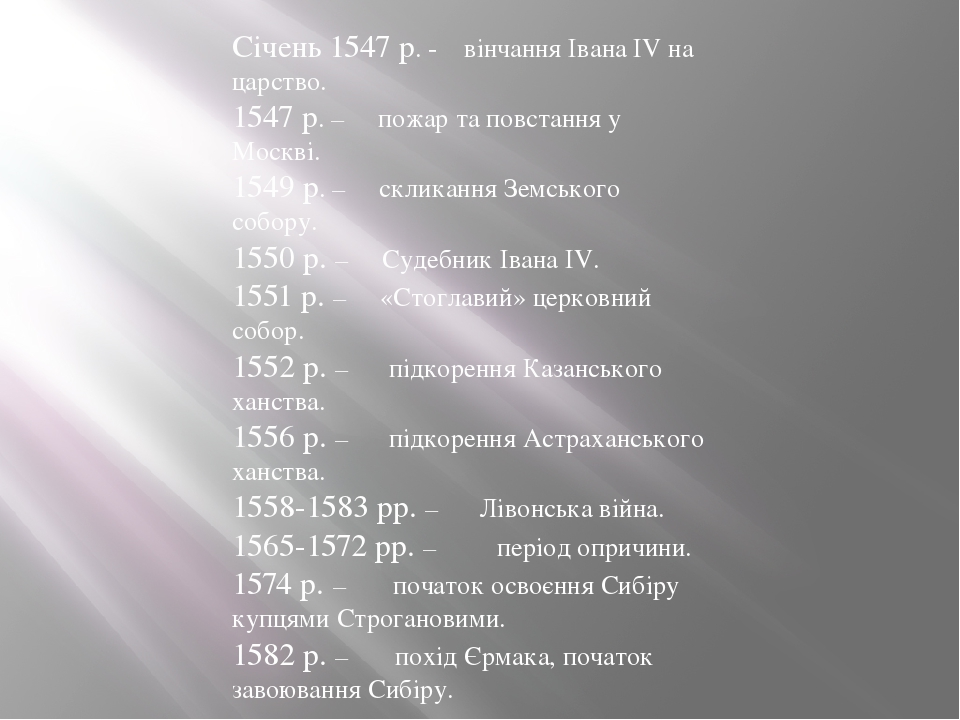 Січень 1547 р. - вінчання Івана IV на царство. 1547 р. – пожар та повстання у Москві. 1549 р. – скликання Земського собору. 1550 р. – Судебник Іван...