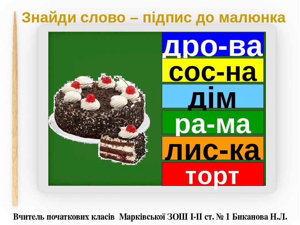 Знайди слово – підпис до малюнка дро-ва сос-на дім ра-ма лис-ка торт
