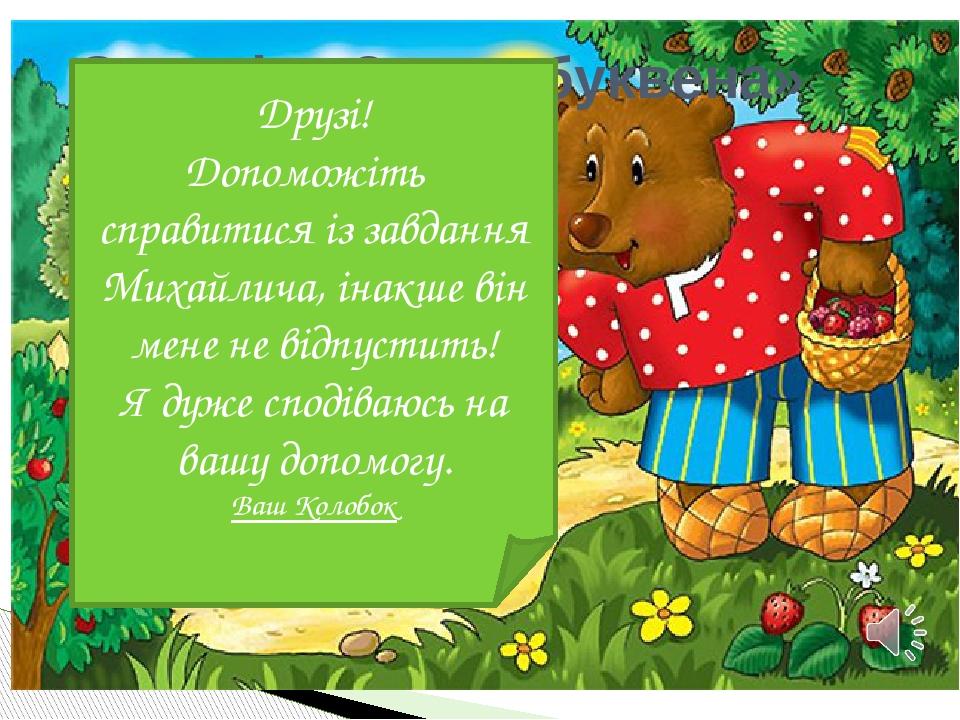 Станція «Звуко-буквена» Друзі! Допоможіть справитися із завдання Михайлича, інакше він мене не відпустить! Я дуже сподіваюсь на вашу допомогу. Ваш ...