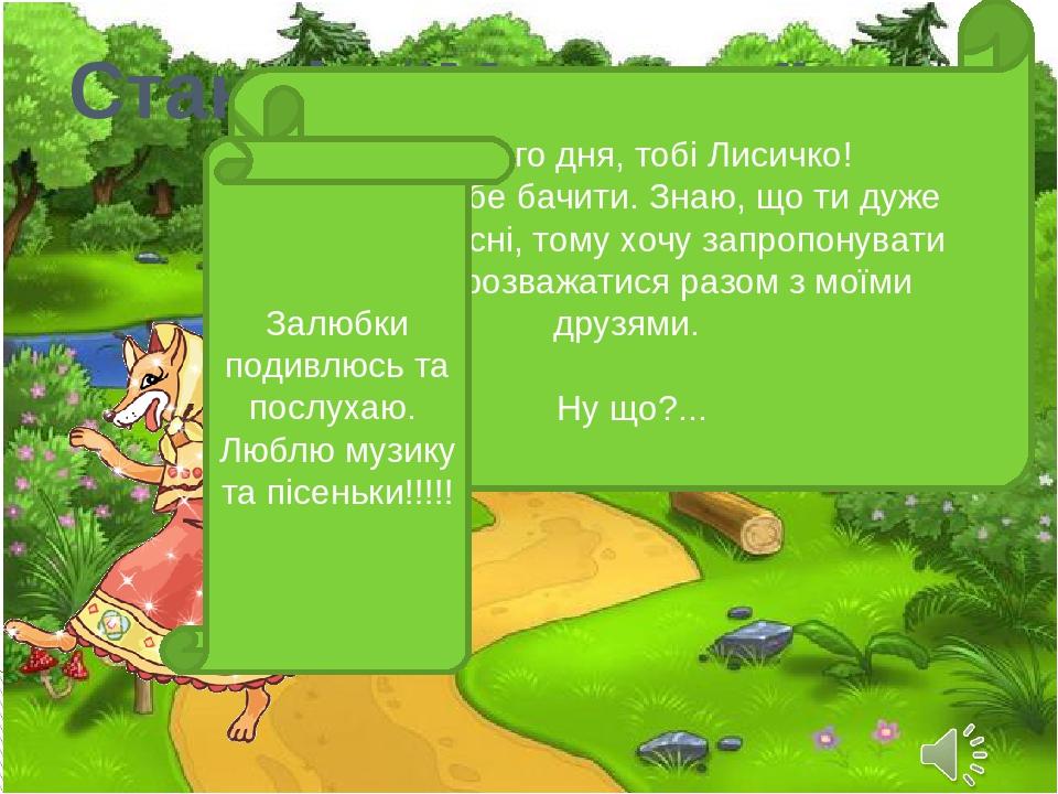 """Станція """"Музична"""" Доброго дня, тобі Лисичко! Радий тебе бачити. Знаю, що ти дуже любиш пісні, тому хочу запропонувати тобі порозважатися разом з мо..."""