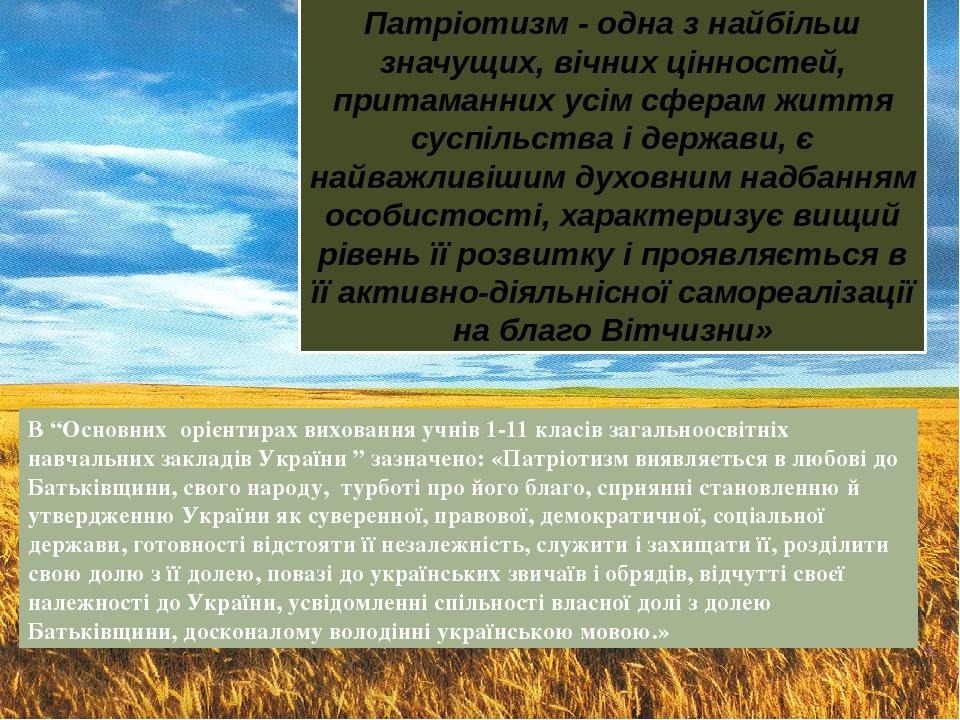 Патріотизм - одна з найбільш значущих, вічних цінностей, притаманних усім сферам життя суспільства і держави, є найважливішим духовним надбанням ос...