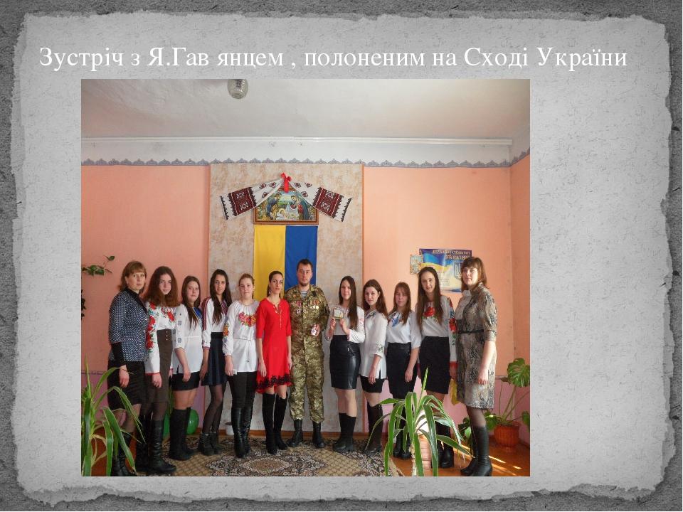 Зустріч з Я.Гав янцем , полоненим на Сході України