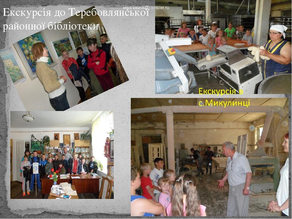olga-vavrik@rambler.ru Екскурсія до Теребовлянської районної бібліотеки