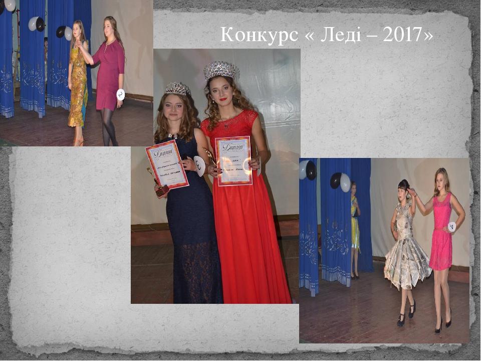 Конкурс « Леді – 2017»