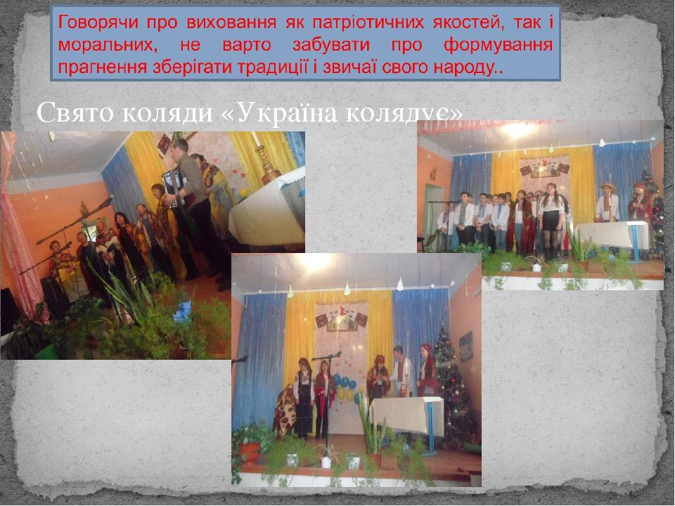 Свято коляди «Україна колядує»